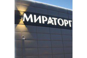 Подсветка фасада магазина МИРАТОРГ