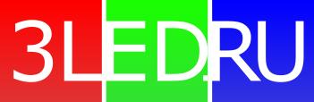 3LED.RU | Производитель LED продукции